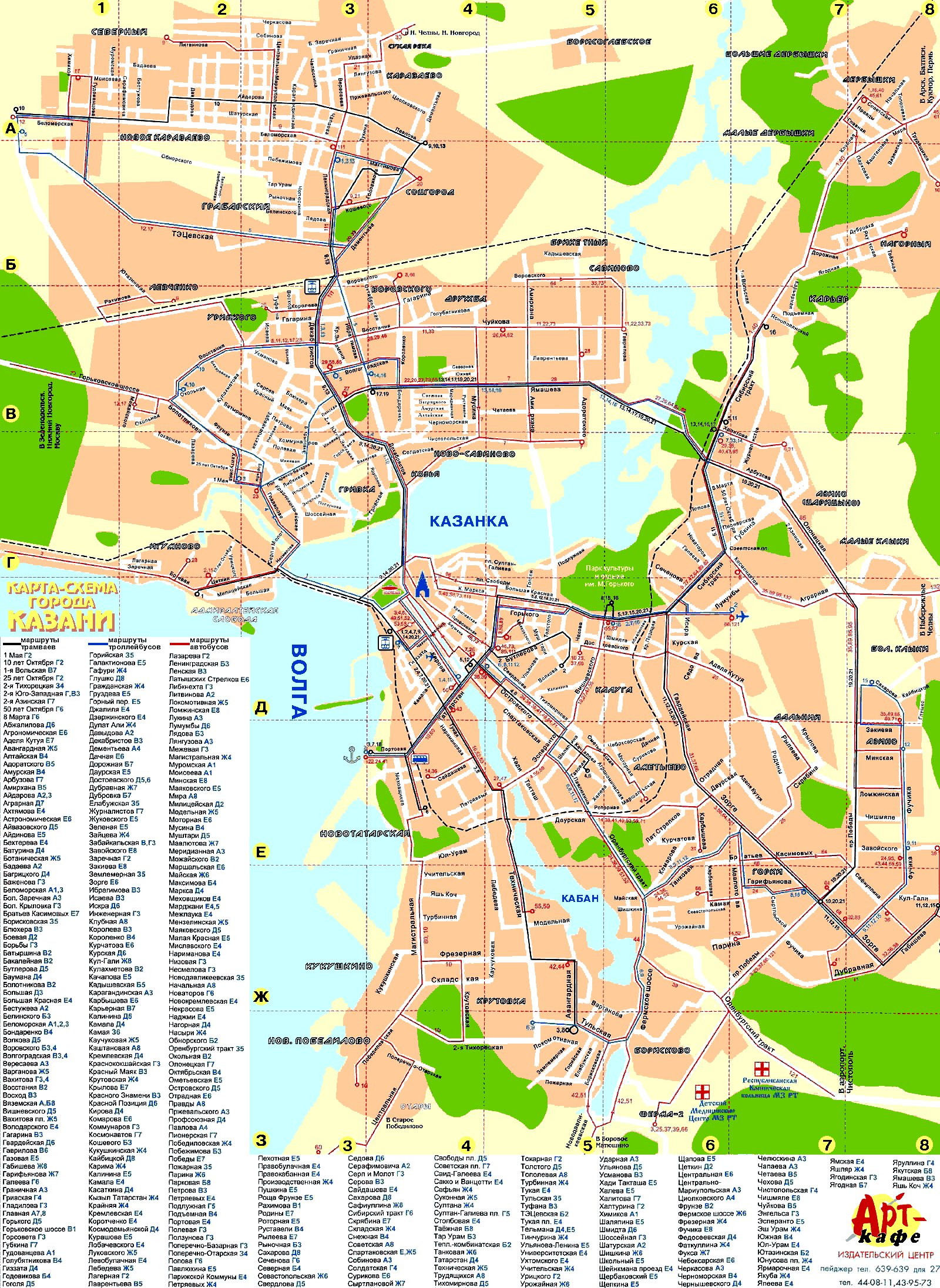 Карта схема города казань 207